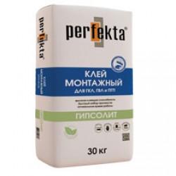 Клей монтажный гипсовый Perfekta Гипсолит 30 кг