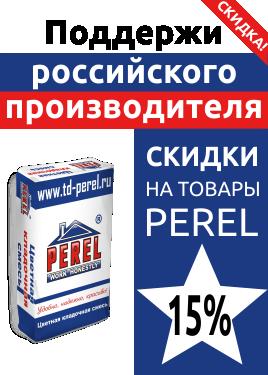сухие смеси Perel